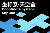 坐标系·天空盒——Hyundai Blue Prize Art+Tech 2021获奖展,展望,童文敏,刘韡,冯晨,陈抱阳,冯晨,黎明,郝量,张培力,喻红