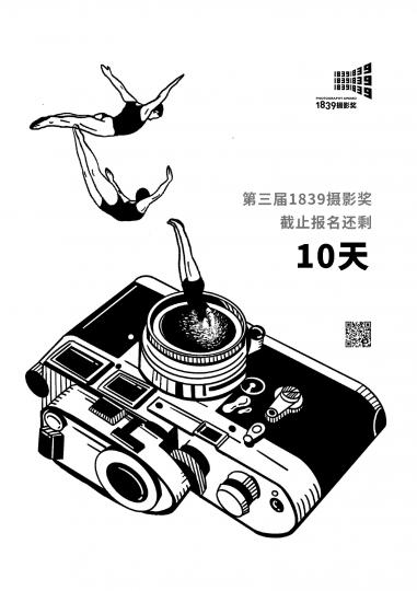 2021年第三届1839摄摄影奖作品征集海报