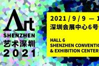 第九届艺术深圳公布参展画廊名单