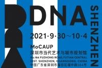 DnA SHENZHEN设计与艺术博览会公布2021参展商名单,唐妮诗,Shan