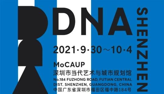 DnA SHENZHEN设计与艺术博览会公布2021参展商名单