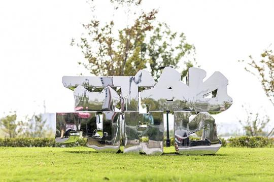 施勇《可能》 H150×300×130cm不锈钢2021
