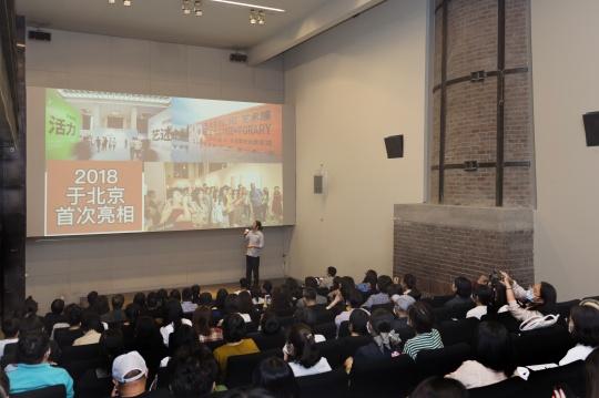 北京当代艺术博览会发布会现场