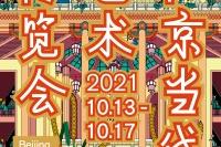 更全面的北京当代·更灿烂的北京金秋,北京当代艺博会2021将于十月开幕