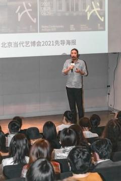 北京当代艺博会2021发布会现场 艺术总监鲍栋进行介绍