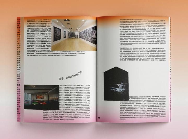 王将撰写 非白工作室设计《陈栋帆:呼吸》 清影艺术空间 2021