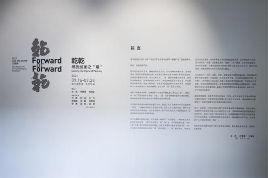 展览前言墙