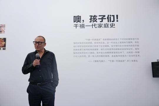 学术顾问朱青生发言(秦若晨摄)